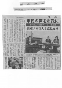 埼玉新聞_2014_Oct_11市議会オープン委員会