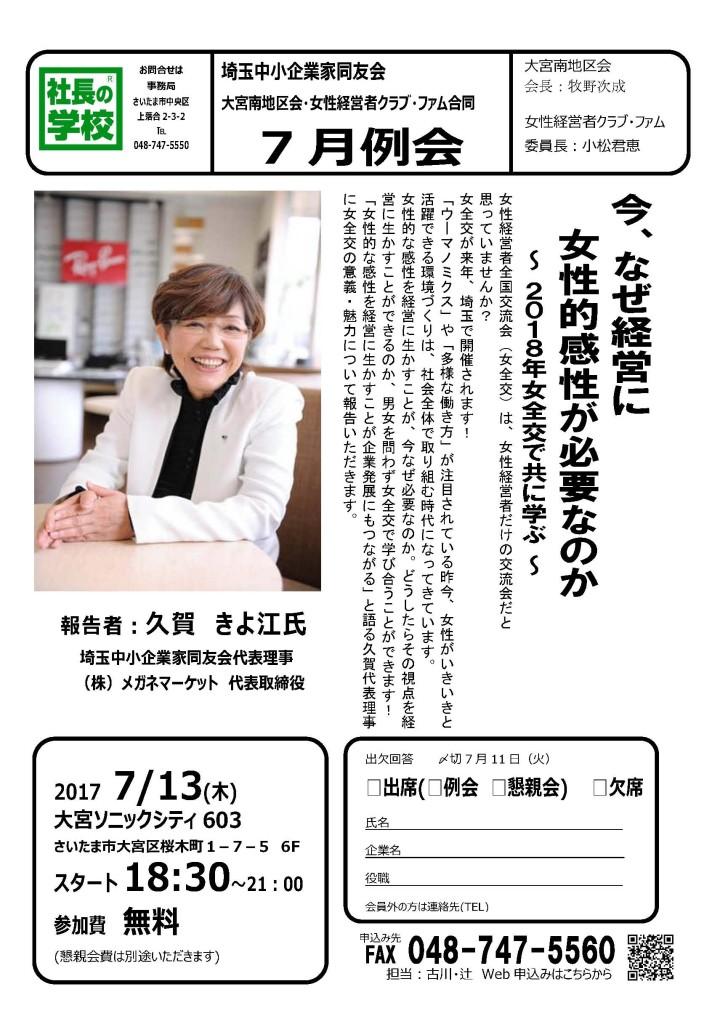 ★★大宮南7月例会案内